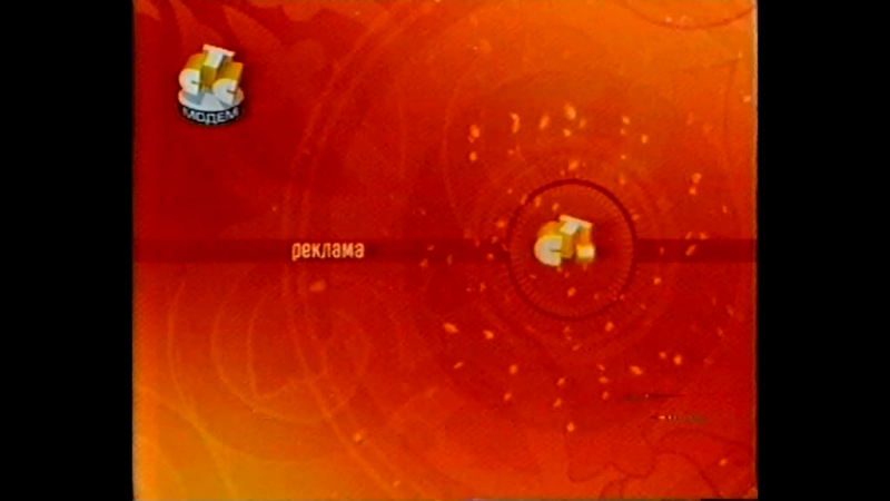 СТС-Модем 2003 (Ставрополь) - рекламный блок