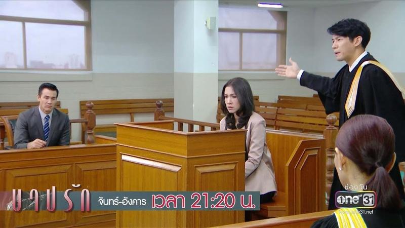ขึ้นศาลครั้งนี้ใครจะเป็นผู้ชนะ | Highlight | บาปร
