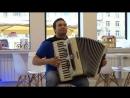 Nikolai Kolpakov-аккордеонист виртуоз Море