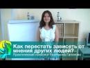 Как перестать зависеть от чужого мнения Психолог Екатерина Гапонова