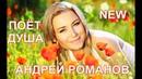 Обалденная песня Вы только послушайте Андрей Романов - Поёт душа