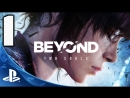 Beyond- Two Souls [PS4] ► 1 ► ГРЕБАНЫЕ МАЛОЛЕТКИ!