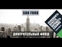 SDN fund и CopyFX регистрация и начало работы