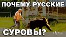 Что сделало нас такими Основы русской ментальности. В чём особенности психологии русского человека