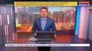 Новости на Россия 24 • Из Кирова в Эстонию: сыроваренное оборудование производства РФ уедет в Прибалтику