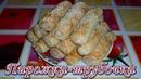 Пирожки трубочки с грибами и рисом. Закусочные пирожки. Быстро, просто и вкусно!