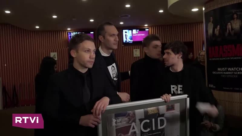 Берлинале 2019 Сюжет RTVI Кислота