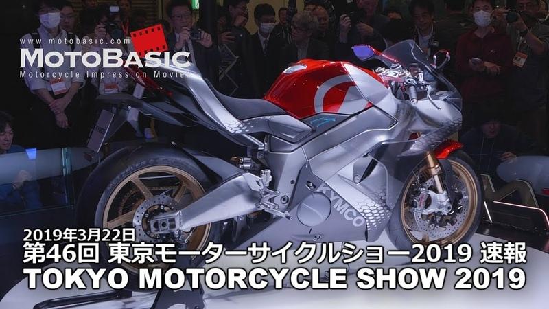 2019 TOKYO MOTORCYCLE SHOW HONDA YAMAHA SUZUKI KAWASAKI 東京モーターサイクルショー2019ダイジェスト・ホンダ・ 1