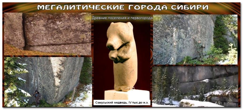 На территории Сибири полно древних городов.