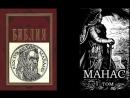 Кыргызы Израильское племя. Герой Манас в Библии. Американский писатель Ричард Хьюитт-