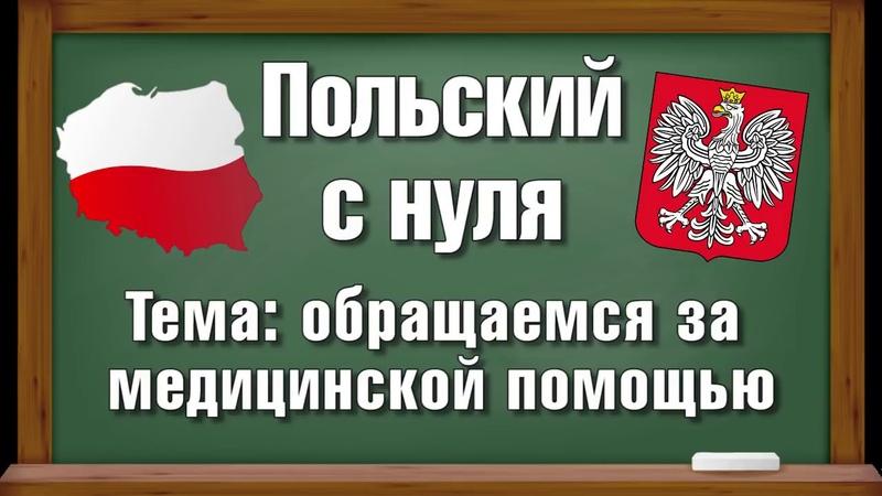 32 Обращаемся за медицинской помощью Польский язык для начинающих Уровень А1 А2