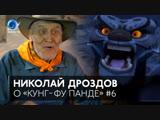 Николай Дроздов о Снежном барсе («Кунг-фу Панда»)