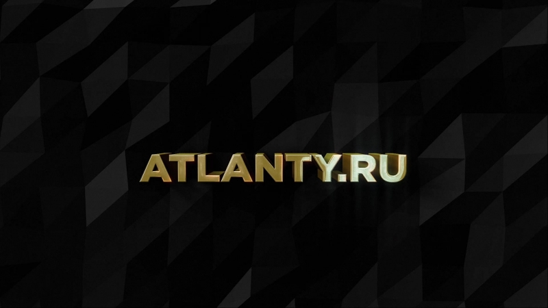 Бизнес-форум «Атланты» 2018