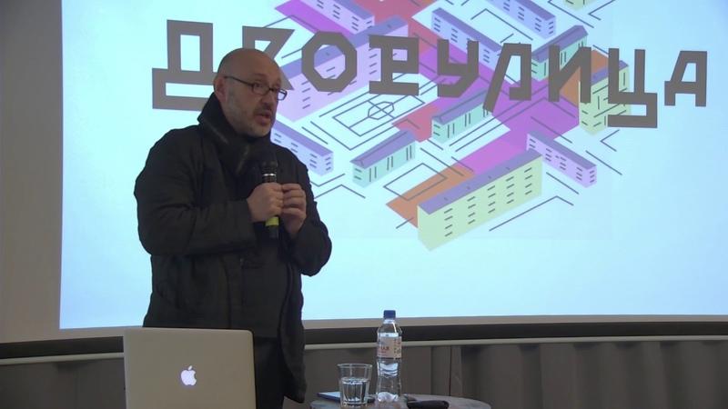 Центр и периферия Как устроен и как меняется постсоветский город | Юрий Григорян