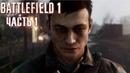 Battlefield 1 - CКВОЗЬ ГРЯЗЬ И КРОВЬ