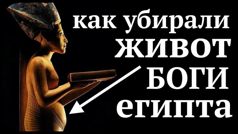 Секретные практики египетских жрецов: КУЛАК БОГА ПТАХА