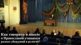 Как говорить в школе о Православии учащимся разных убеждений и религий? — Осипов А.И.