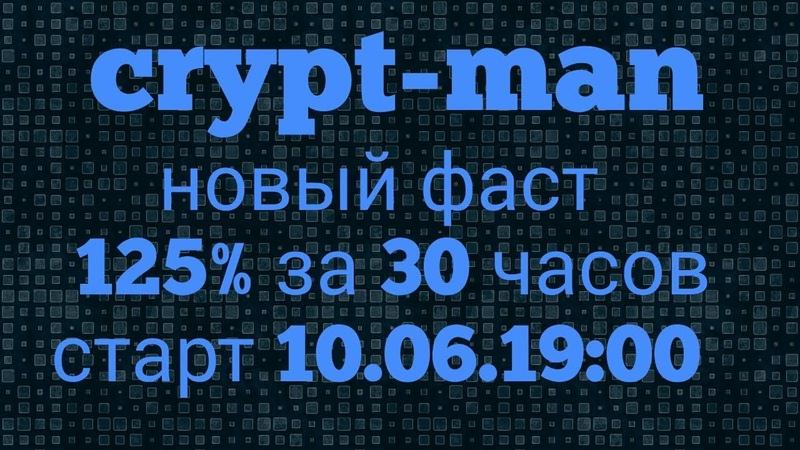 Crypt-man новый фаст 125% за 30 часов! Заработок в интернете