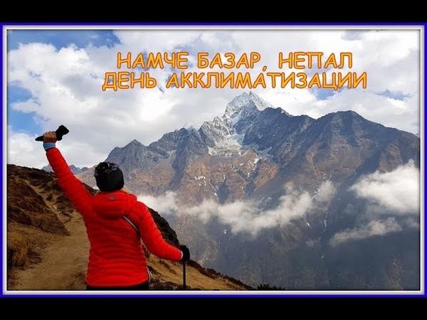 Намче Базар Непал день акклиматизации