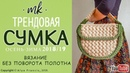 КРЮЧКОМ ВЯЗАНАЯ СУМКА КАМЕЛИЯ🌹 BAG TUTORIAL 🌺 DIY CROCHET T-SHIRT YARN 🍀 UNCINETTO POCHETTE