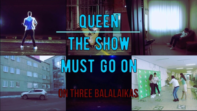Show Must Go On Queen на трех балалайках cover Show Must Go On on the three balalaika