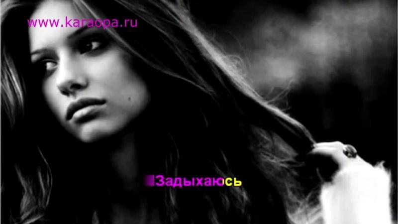 Полина Гагарина - Ты Не Мой караоке www.karaopa.ru.mp4.mp4.mp4