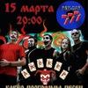 """15 марта """"Джокер""""(Сочи) в рок-баре """"777"""""""