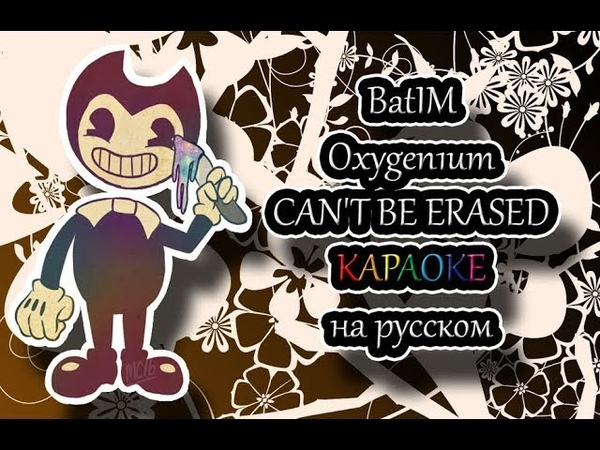 BatIM Oxygen1um CAN'T BE ERASED караОКе на русском под плюс