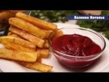 Картошка Фри без грамма Масла за 10 минут