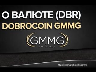 О Валюте DobroCoin(DBR) GMMG Holdings