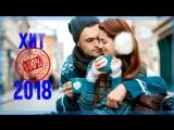 Александр Курган - Love storY (new 2018)