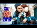 Александр Курган Love storY new 2018