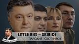 СКОТИНЯКИ LITTLE BIG SKIBIDI (Romantic Edition) PARODY PART2