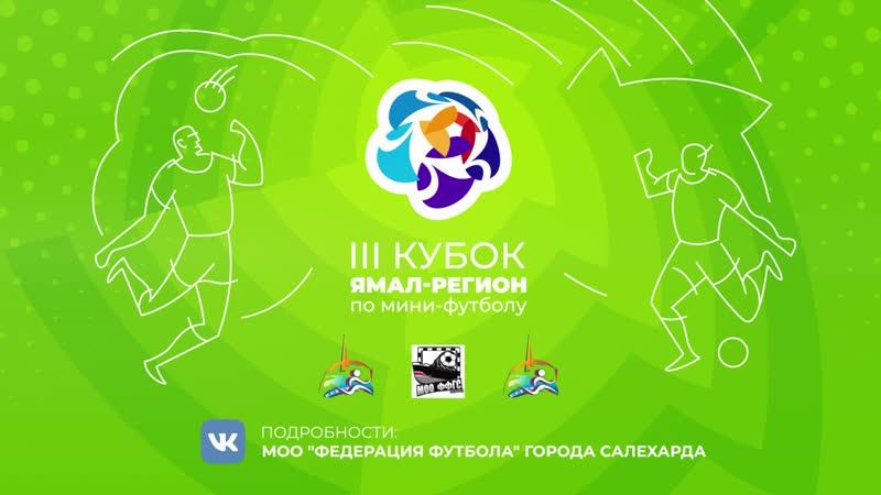 III кубок ОГТРК ЯМАЛ-РЕГИОН по мини-футболу