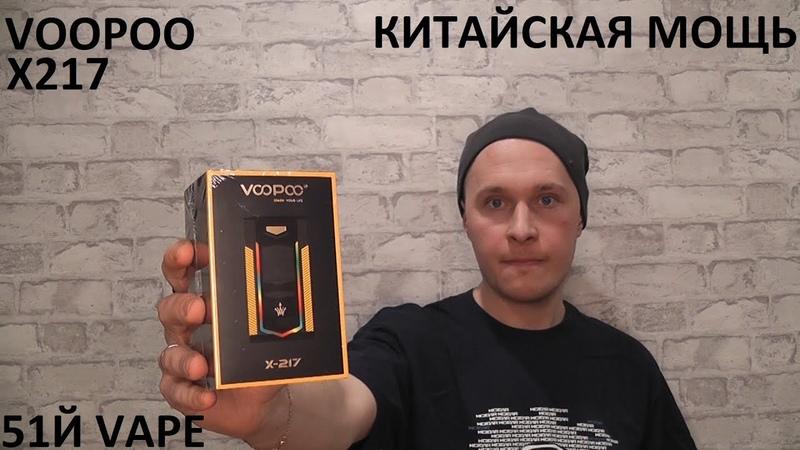 КИТАЙСКАЯ МОЩЬ X217 ⁄VOOPOO ⁄51Й VAPE