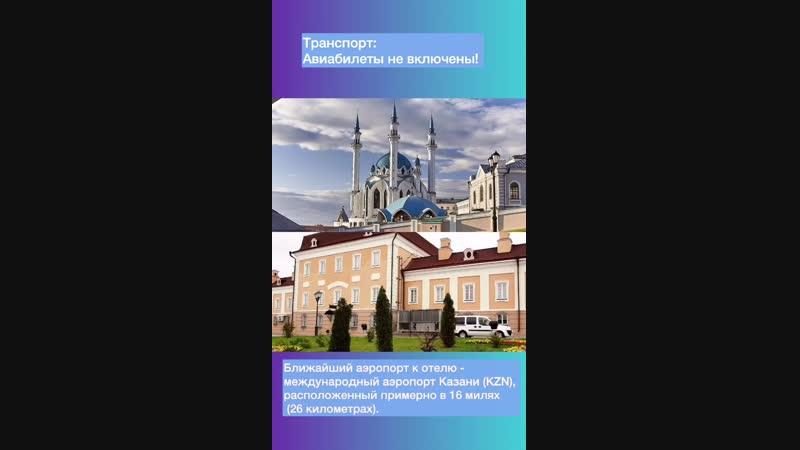 Казань, Татарстан, Россия I 02.05.2019 - 05.05.2019