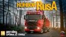 Euro Truck Simulator 2 мультиплеер RusA вывозит новый Германский лес