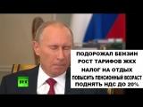 Что нас ждет? Бац Бац Бац Путин 2018 - остросоциально