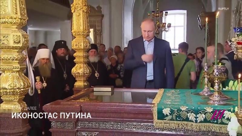 Иконостас Путина как президент за 20 лет скрепил себя и религию