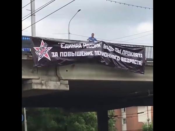 В Пензе разместили банер Единая Россия будь ты проклята за повышение пенсионного возраста