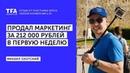 Михаил Охотский 212 000 рублей в первые дни прохождения Окупил курс уже в первую неделю