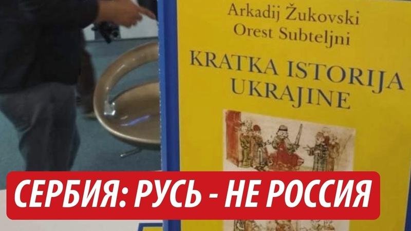 Сербия: Киевская Русь – не Россия!