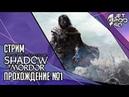 MIDDLE EARTH SHADOW OF MORDOR игра от Monolith СТРИМ Прохождение на русском с JetPOD90 часть №1