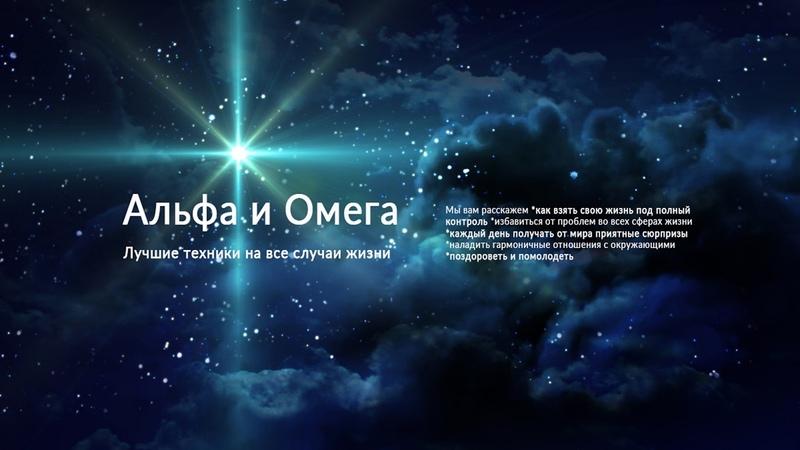 Ангелина Амаран Доступ к полю благополучия Вселенной