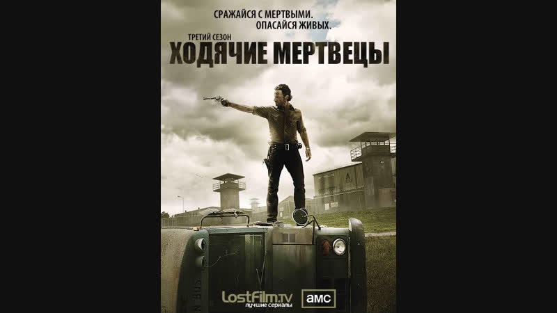 LIVE - Ходячие - 3 сезон (16 серий) ALVI TV STREAM HD MARVEL