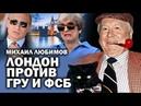 Михаил Любимов о Путине суперагенте Трампе и английской разведке ЗАУГЛОМ