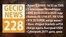 GECID News 228 ➜ Анонс AMD Radeon RX 5700/5700 XT • Подробности новых Xbox и PlayStation