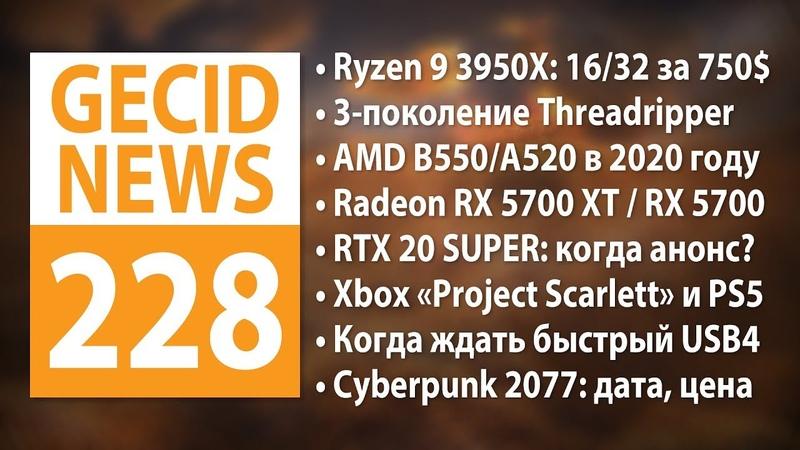 GECID News 228 ➜ Анонс AMD Radeon RX 57005700 XT • Подробности новых Xbox и PlayStation
