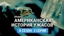 Американская история ужасов 8 сезон 3 серия Промо Русская Озвучка