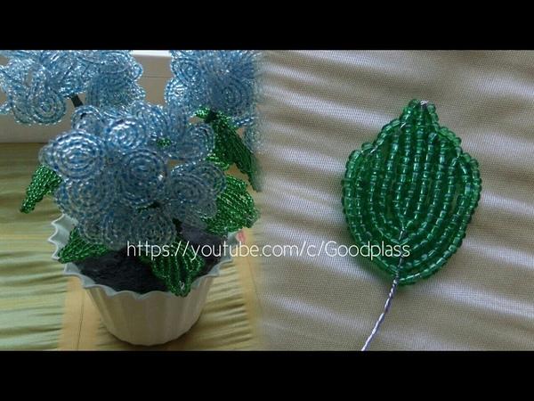 Листик из бисера для цветка гортензия и других Бисероплетение